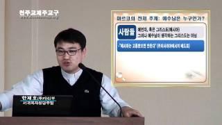 교구 성서40주간 - 마르코복음(2-1)