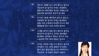양현경 - 전우야 잘 자라, 군가, 전쟁가요, 리멤버 유(Remember U), ---  우리는 당신을 기억하고 싶습니다 ---, 발간: 국가보훈처 (2006년), 가사