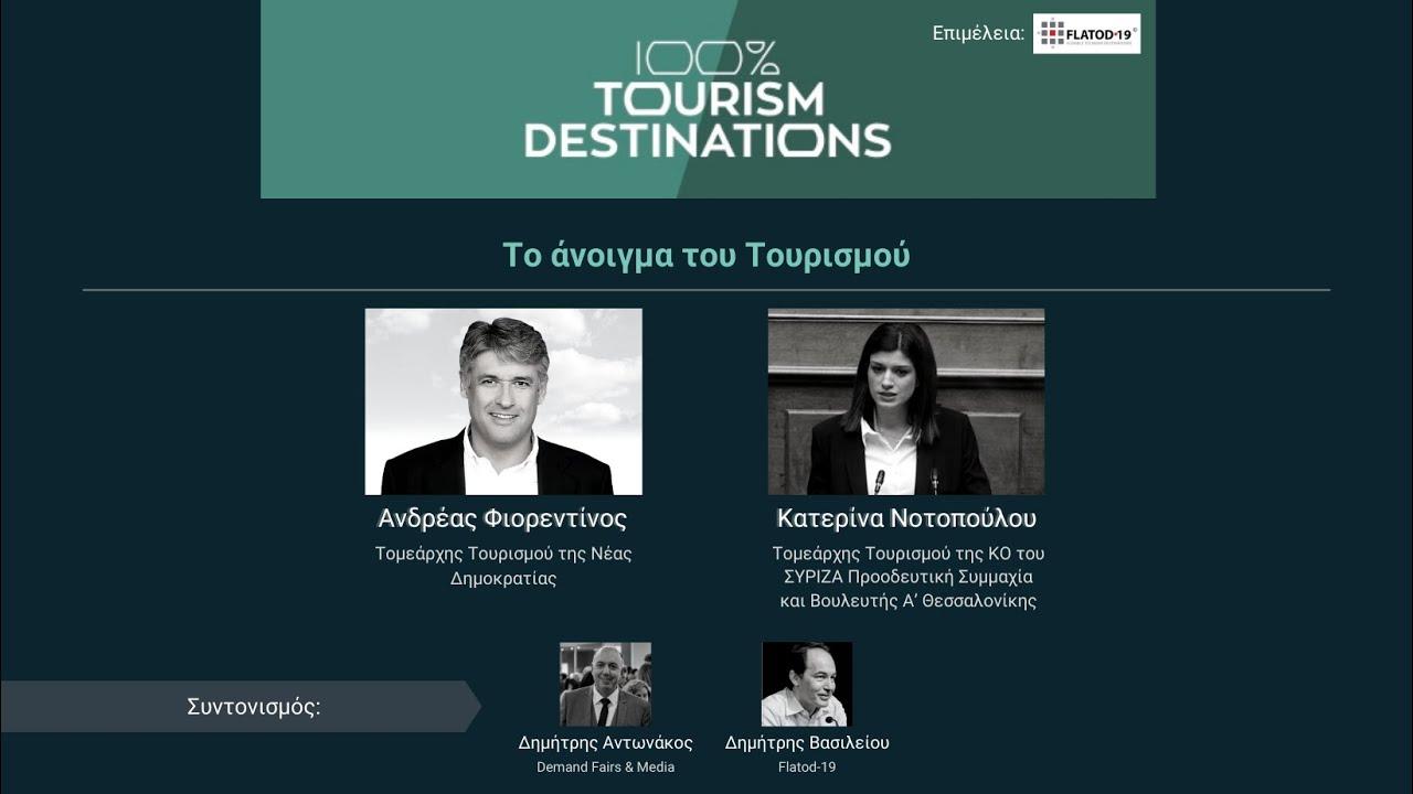 100% Tourism Destinations Ανδρέας Φιορεντίνος/Κατερίνα Νοτοπούλου: Το άνοιγμα του Τουρισμού φέτος