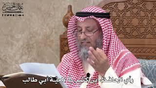 563 - رأي الحافظ ابن كثير في لاميّة أبي طالب - عثمان الخميس