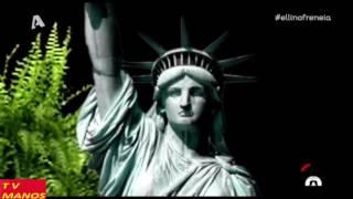2016 ΕΛΛΗΝΟΦΡΕΝΕΙΑ -ΚΑΠΟΙΟ ΑΓΑΛΜΑ ΠΟΥ Μ'ΕΙΔΕ -  ΑΠΟΣΤΟΛΗΣ ΜΠΑΡΜΠΑΓΙΑΝΝΗΣ.