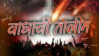 New ## Waghachi Talim 2018 - Dj mangesh mix full track