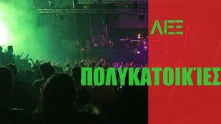 ΛΕΞ - ΠΟΛΥΚΑΤΟΙΚΙΕΣ   30/6/18 live στην Αθήνα - Gazi music hall