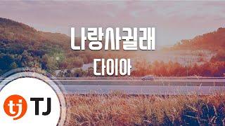 [TJ노래방] 나랑사귈래 - 다이아(D.I.A) / TJ Karaoke