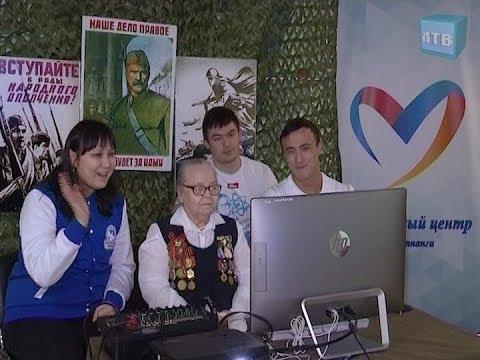 Телемост волонтёров Победы