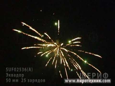 Fireworks SUF02536A 25s 50мм Эквадор Шериф www.pyro-ua.com