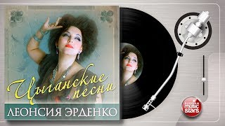 ??????? ??????? ? ????????? ????? ? ???????????? ?????? ? LEONSYA ERDENKO ? GYPSY SONGS ? ALBUM ?