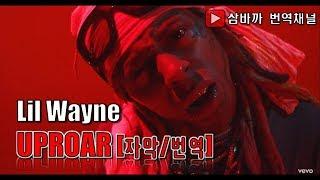 Lil Wayne - Uproar (가사/자막/번역/해석)