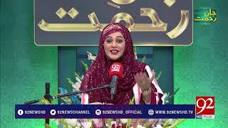 Jaan-E-Rehmat Special Transmission (12 Rabi Ul Awal) - 01 December 2017 - 92NewsHDPlus