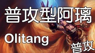 Olitang - 普攻型阿璃