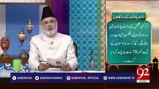 Quote: Hazrat Ali (RA) - 24 January 2018 - 92NewsHDPlus