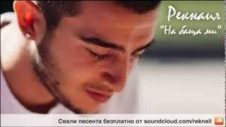 Рекнаил и Adiktive - На баща ми [Official Audio]