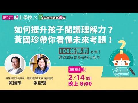 兒童閱讀診療室:如何提升孩子閱讀理解力?黃國珍帶你看懂未來考題!|親子天下 - YouTube