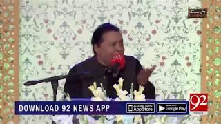 Allah Hoo Allah Hoo Allah Hoo Kalam by Rafaqat Ali Khan | 25 Nov 2018| 92NewsHD