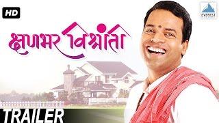 Kshanbhar Vishranti - Superhit मराठी चित्रपट ट्रेलर   Sachit पाटील, सोनाली कुलकर्णी