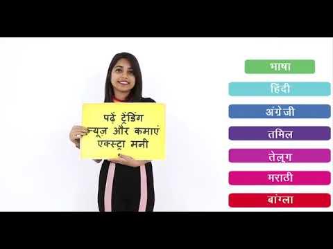 Lopscoop: Best News APP India, Earn Extra Money 4 0 2 Baixar APK