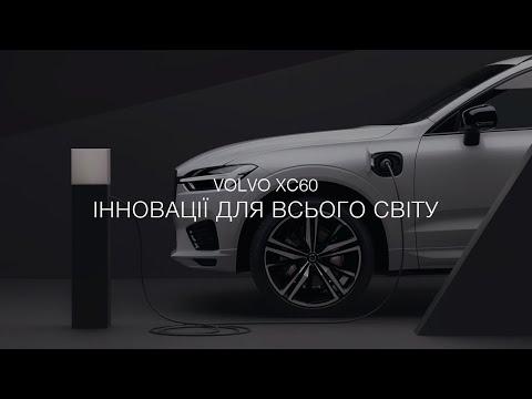 Volvo XC60 KERS R-Design
