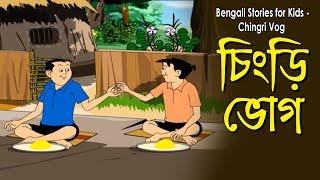 Bengali Stories For Kids | চিংড়ি ভোগ | Bangla Cartoon | Rupkothar Golpo | Bengali Golpo