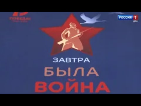 «Провинциальный салон - Завтра была война»