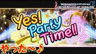 【デレステ】次イベントに『Yes!PartyTime!!』がきた!