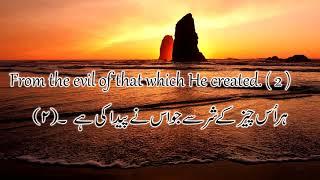 Surah Falaq By Saad Al Qureshi