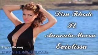 Dim Rhode Ft. Annoula Morou - Eviotissa 2017(official lyric video)