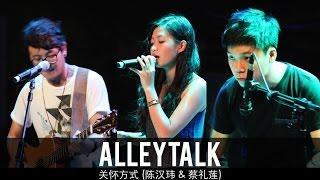 AlleyTalk - 关怀方式 (陈汉玮 & 蔡礼莲)