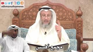 210 - مجمع أفسس - عثمان الخميس
