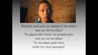 DCS ft Juan Magan - Angelito Sin Alas (Ελληνικοί Υπότιτλοι)