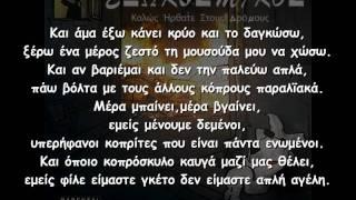 (στίχοι) Εξωκοσμικός - Η μπαλάντα του κοπρίτη feat. DJ Denjah D