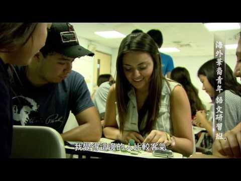 海外華裔青年語文研習班 - YouTube