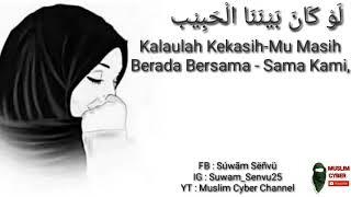 Lau Kana Bainana Al Habib Lirik