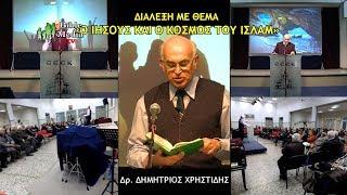 «Ο ΙΗΣΟΥΣ ΚΑΙ Ο ΚΟΣΜΟΣ ΤΟΥ ΙΣΛΑΜ», ΔΙΑΛΕΞΗ ΜΕ ΤΟΝ Δρ. ΔΗΜΗΤΡΙΟ ΧΡΗΣΤΙΔΗ