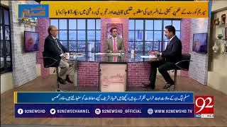 Bakhabar Subh | Tensions grow in PMLN over Nawaz's statements| 16 May 2018 | 92NewsHD