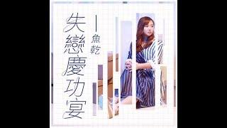 【伴奏版】魚乾-失戀慶功宴