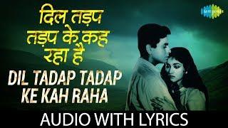 Dil Tadap Tadap Ke Kah Raha with lyrics | दिल तड़प तड़प के कह रहा के बोल  | Mukesh | Lata Mangeshkar