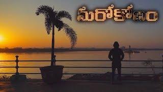 MAROKONAM - Telugu Pilot Film Trailer 2018   4K   By Tarun Manukonda   Unlimit Studios   AR 24Frames