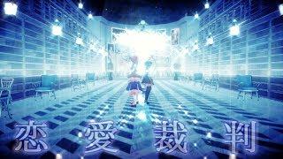 【東方MMD】 恋愛裁判 / Love Trial 【こまえーき】