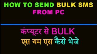How to send bulk sms from pc Tutorial in Hindi/Urdu