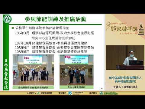 彰化基督教醫療財團法人員林基督教醫院 陳俊龍 課長