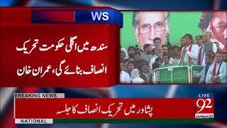 Imran Khan addresses at Peshawar Power Show - 13 October 2017 - 92NewsHDPlus