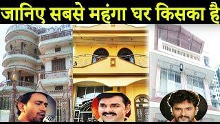 जानिए सबसे महंगा घर किसका है | Khesari Lal - Pawan Singh - Nirahua's House Video