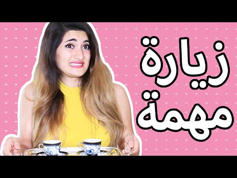 مذكرات مراهقة 1 - زيارة مهمة | A Teenage Girl's Diary: Ep 1 - ِAn Iِmportant Visit
