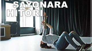 テミン (TAEMIN) - 「さよならひとり」Sayonara Hitori Dance Cover