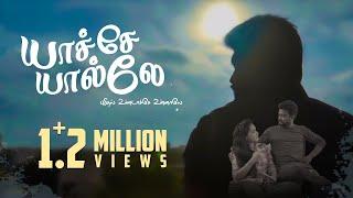 Yache Yale -  New Tamil Short Film 2018 || by Ravi Kumar width=