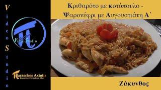 Κριθαρότο με κοτόπουλο - Ψαρονέφρι με Αυγουστιάτη A