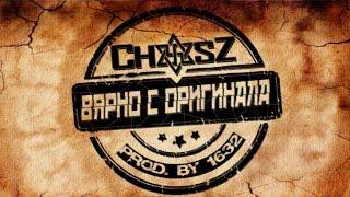 Chosz - Баща на революцията
