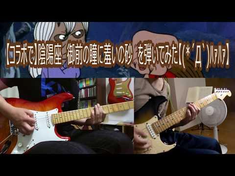 Omae No Hitomi Ni Hajirai No Suna de Onmyouza Letra y Video