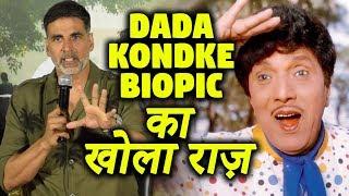 क्या Akshay Kumar करेंगे Dada Kondke की Biopic में काम   Dada Kondke Biopic Full Details Out