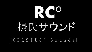 Ryan Celsius -「5 Degrees Per Second」Visual Mixtape Intro / Trailer